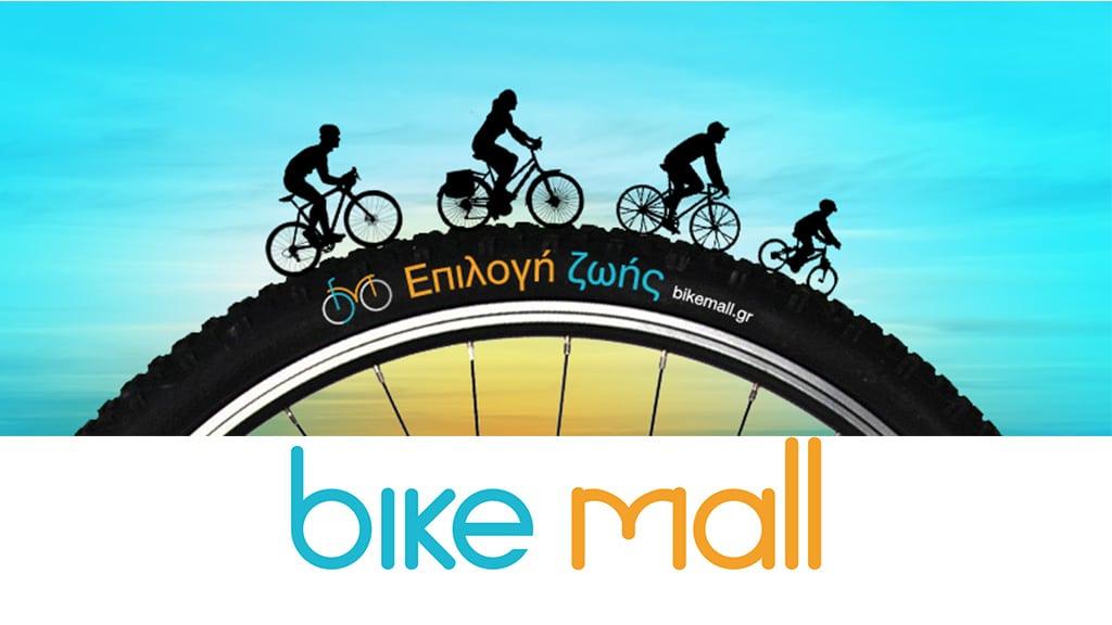 Επιλογή Ζωής - BikeMall